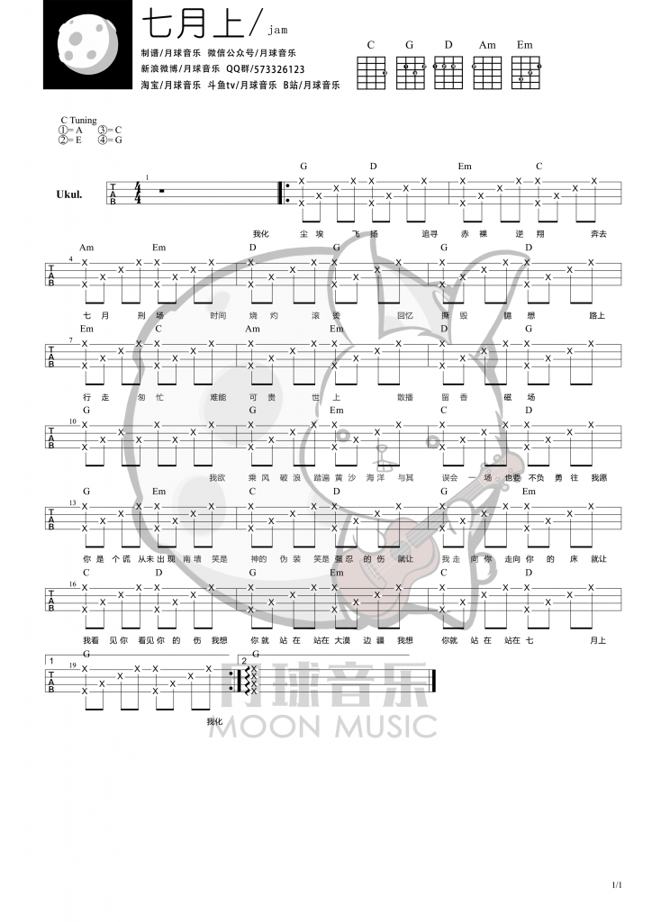 《七月上》尤克里里弹唱曲谱(jam)月球音乐-C大调音乐网