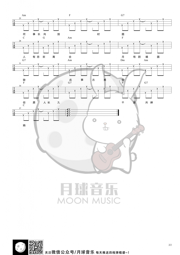 《但愿人长久》尤克里里弹唱曲谱(邓丽君)月球音乐-C大调音乐网