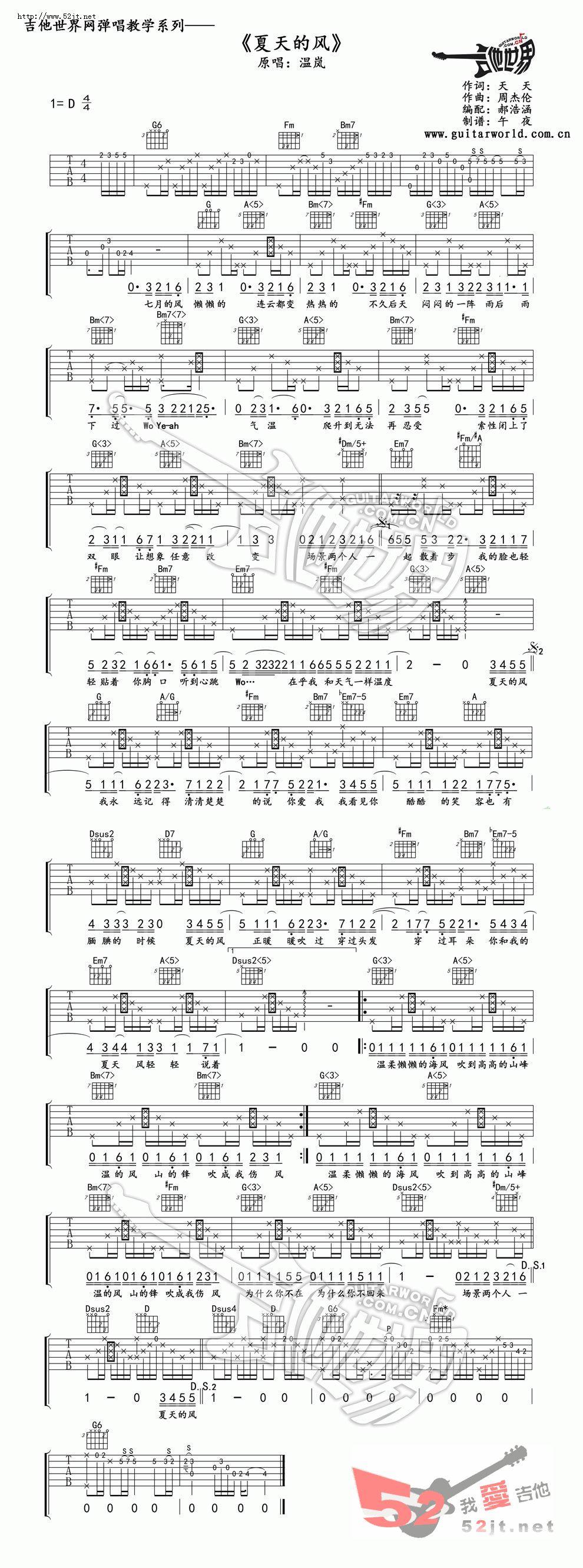 《夏天的风 教学篇吉他谱视频》吉他谱-C大调音乐网