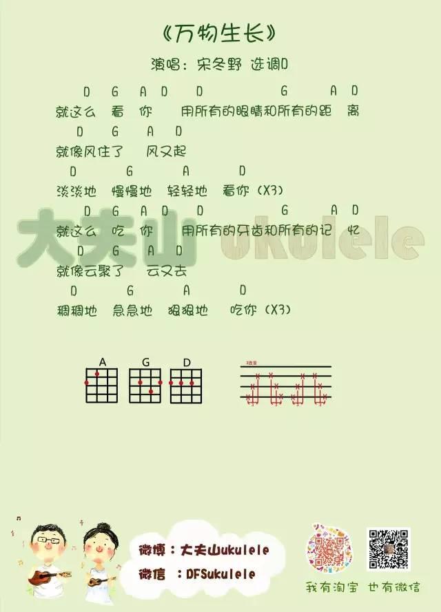 《万物生长》Ukulele弹唱曲谱(宋冬野)-C大调音乐网