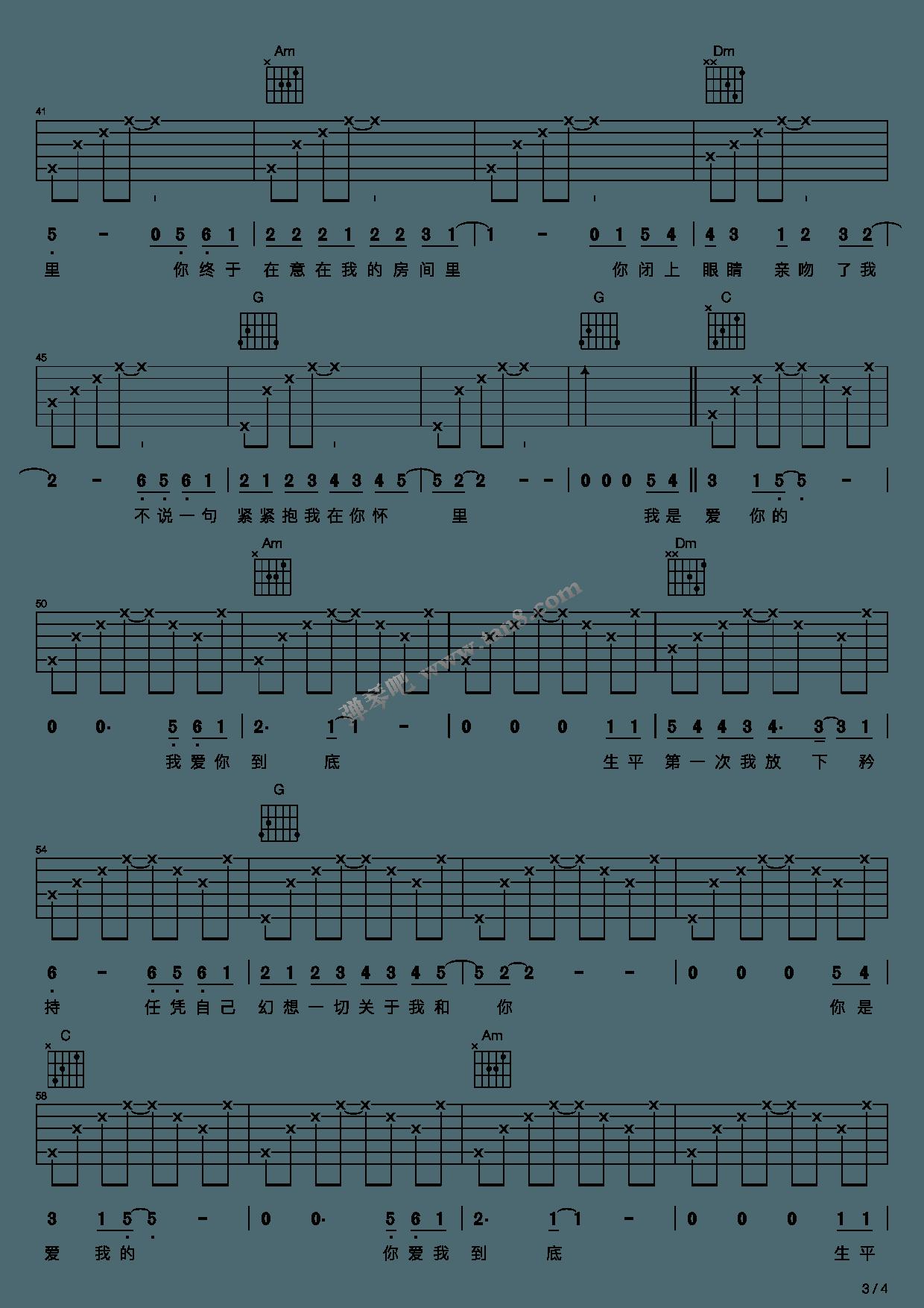 《矜持(E调吉他弹唱谱)》吉他谱-C大调音乐网