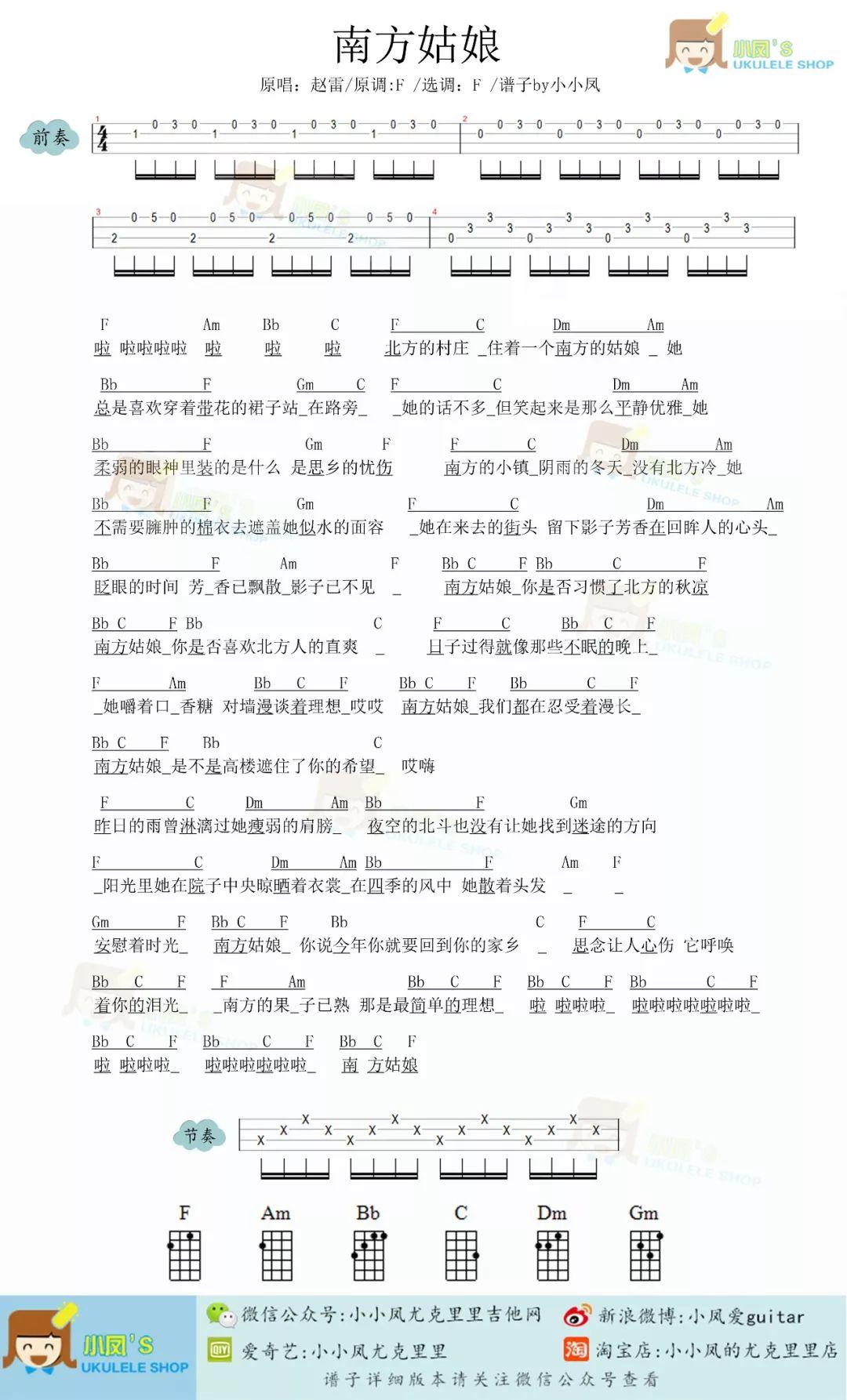 赵雷《南方姑娘》尤克里里谱 – 小小凤-C大调音乐网