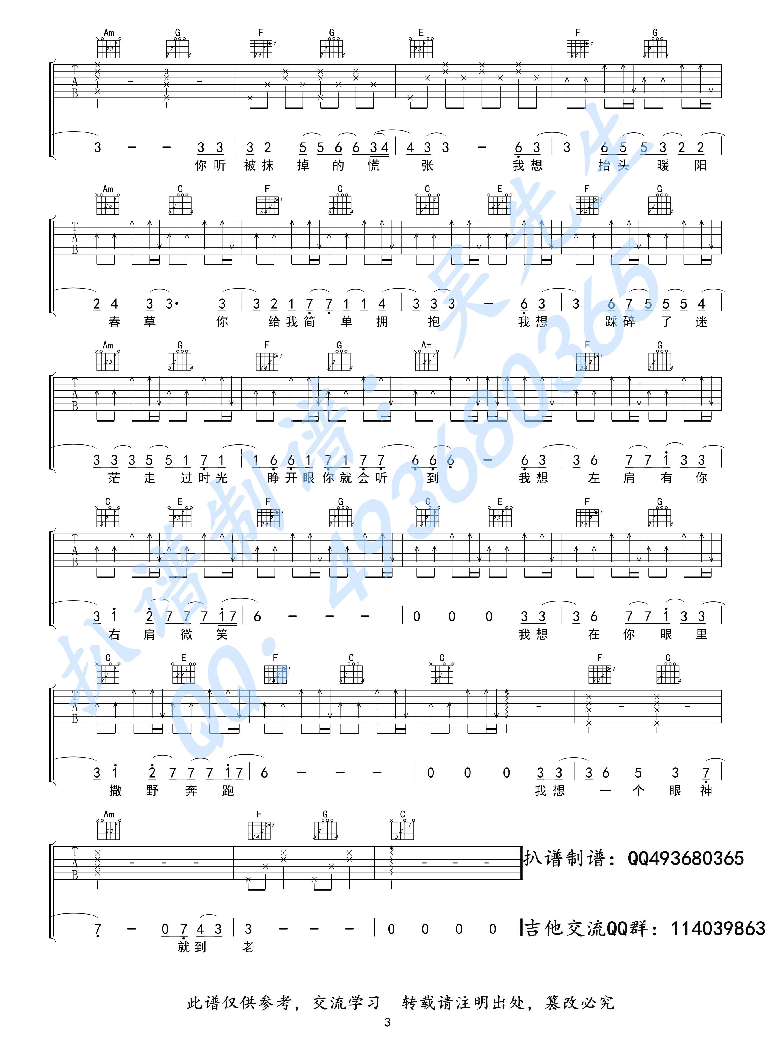 撒野-C大调音乐网