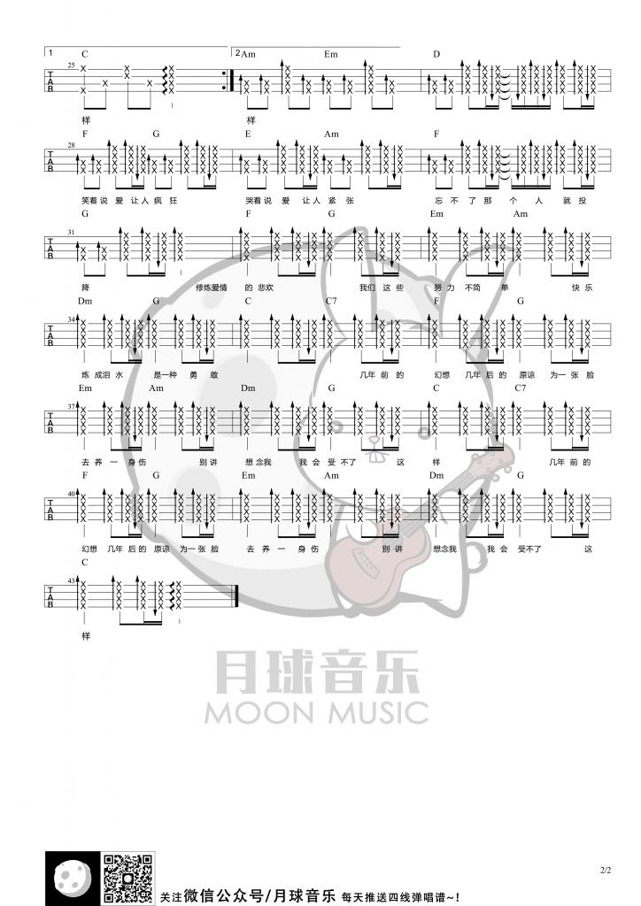 《修炼爱情》尤克里里弹唱曲谱(林俊杰)月球音乐-C大调音乐网