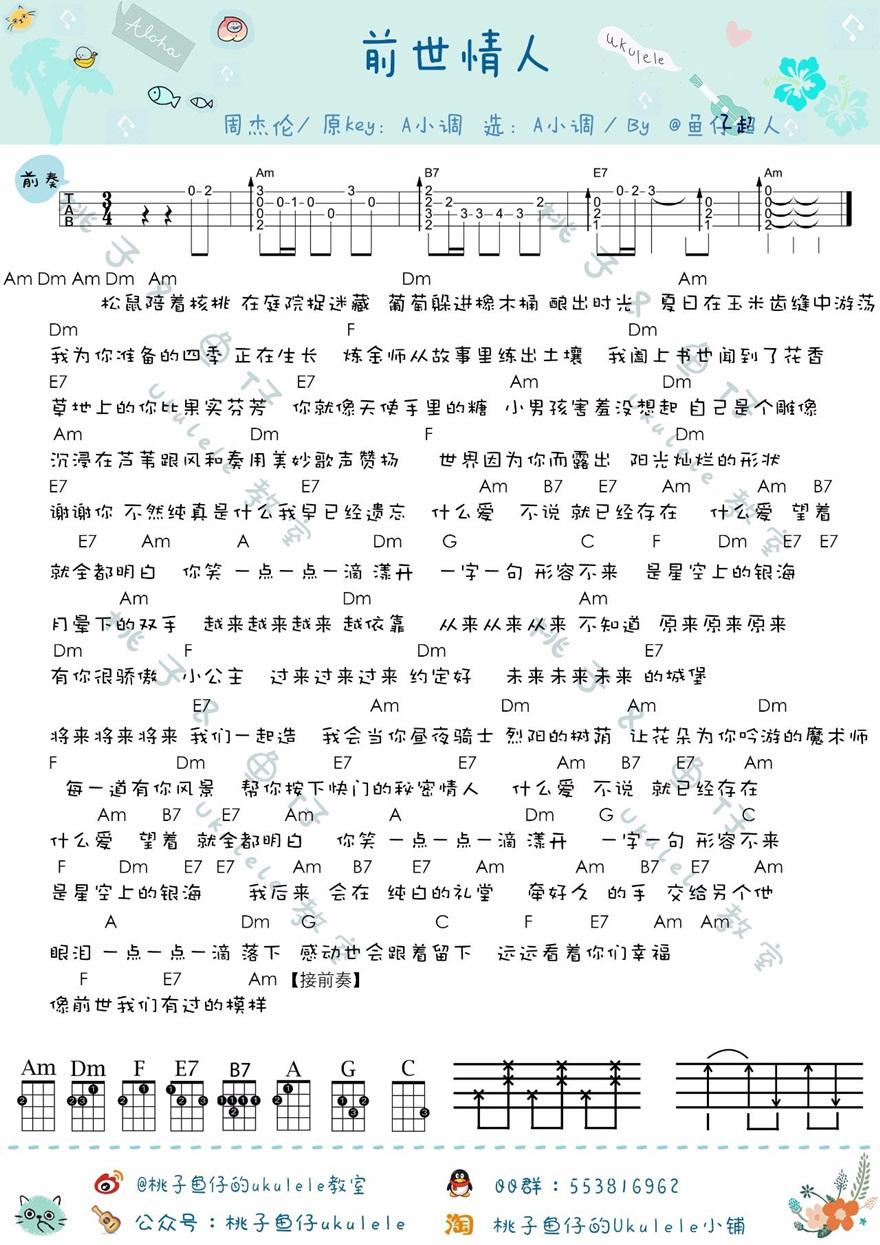 前世情人-周杰伦-C大调音乐网