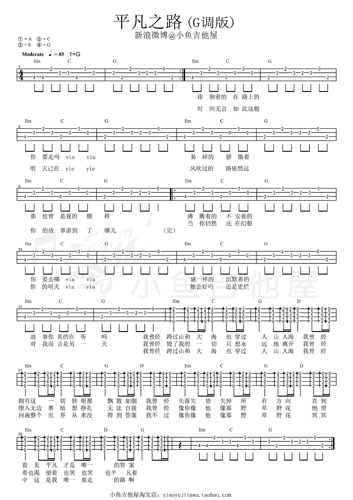 平凡之路-朴树 尤克里里谱-C大调音乐网