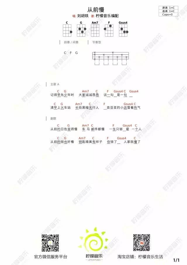 刘胡轶《 从前慢 》尤克里里谱 – 柠檬版-C大调音乐网