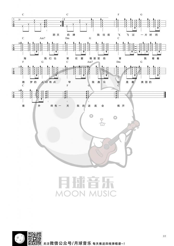 《遇见》尤克里里弹唱曲谱(孙燕姿)月球音乐-C大调音乐网
