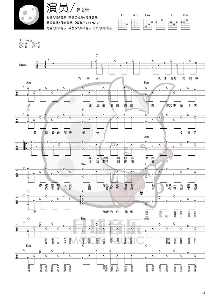 《演员》尤克里里弹唱曲谱(薛之谦)月球音乐-C大调音乐网