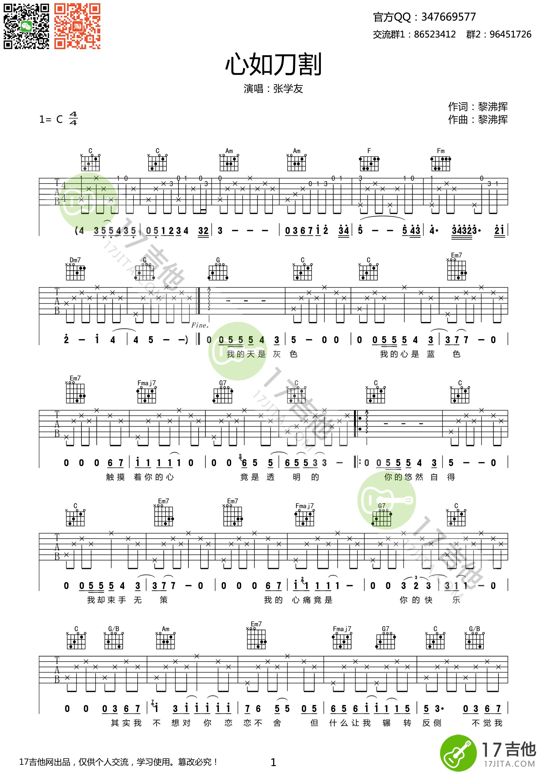 《心如刀割吉他谱 张学友 C调原版编配高清弹唱谱》吉他谱-C大调音乐网