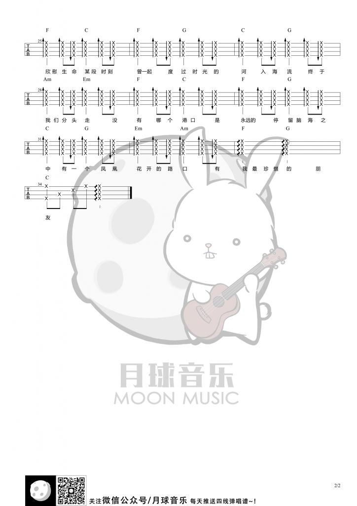 《凤凰花开的路口》尤克里里弹唱曲谱(林志炫)月球音乐-C大调音乐网