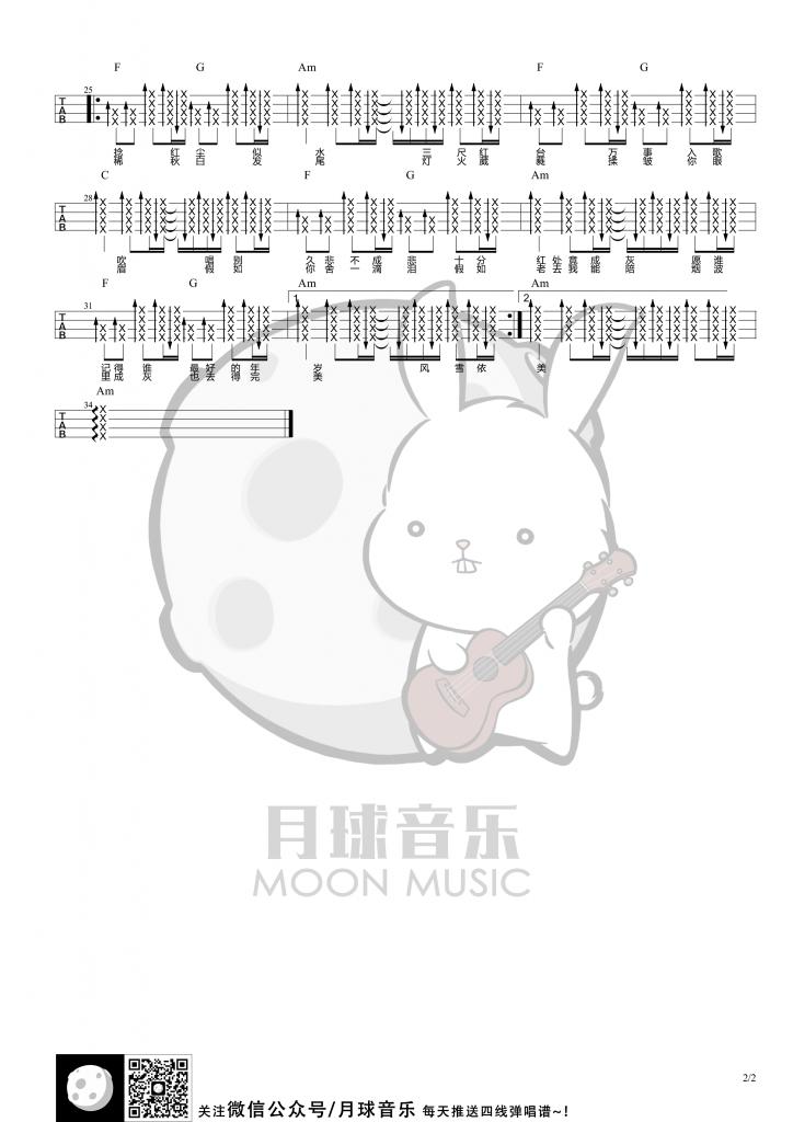 《牵丝戏》尤克里里弹唱曲谱(银临)月球音乐-C大调音乐网