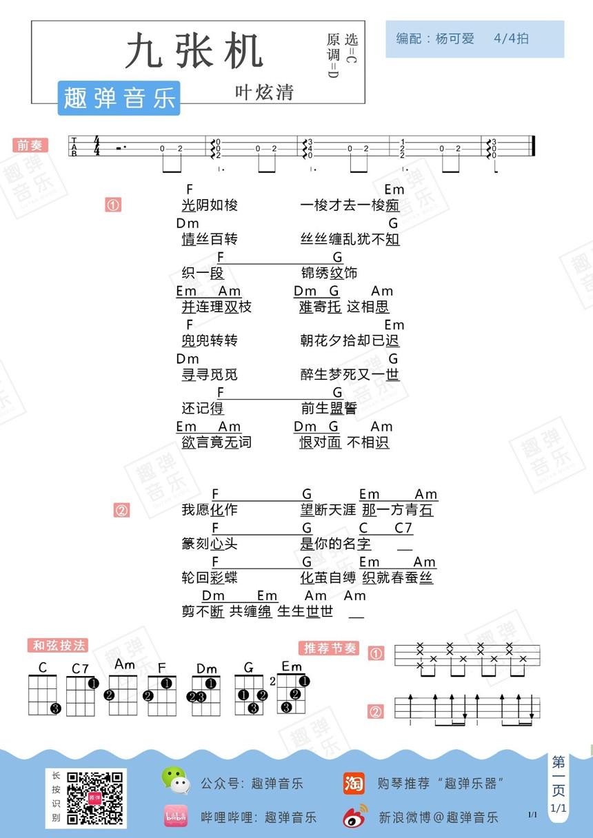九张机-叶炫清 尤克里里谱-C大调音乐网