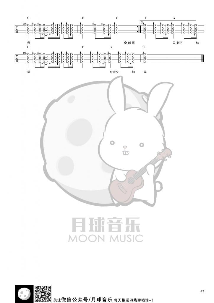 《可惜没如果》尤克里里弹唱曲谱(林俊杰)月球音乐-C大调音乐网