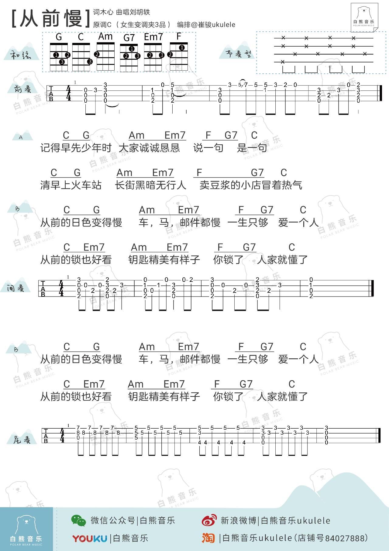 从前慢 - 刘胡轶、叶炫清 尤克里里弹唱谱&指弹谱-C大调音乐网