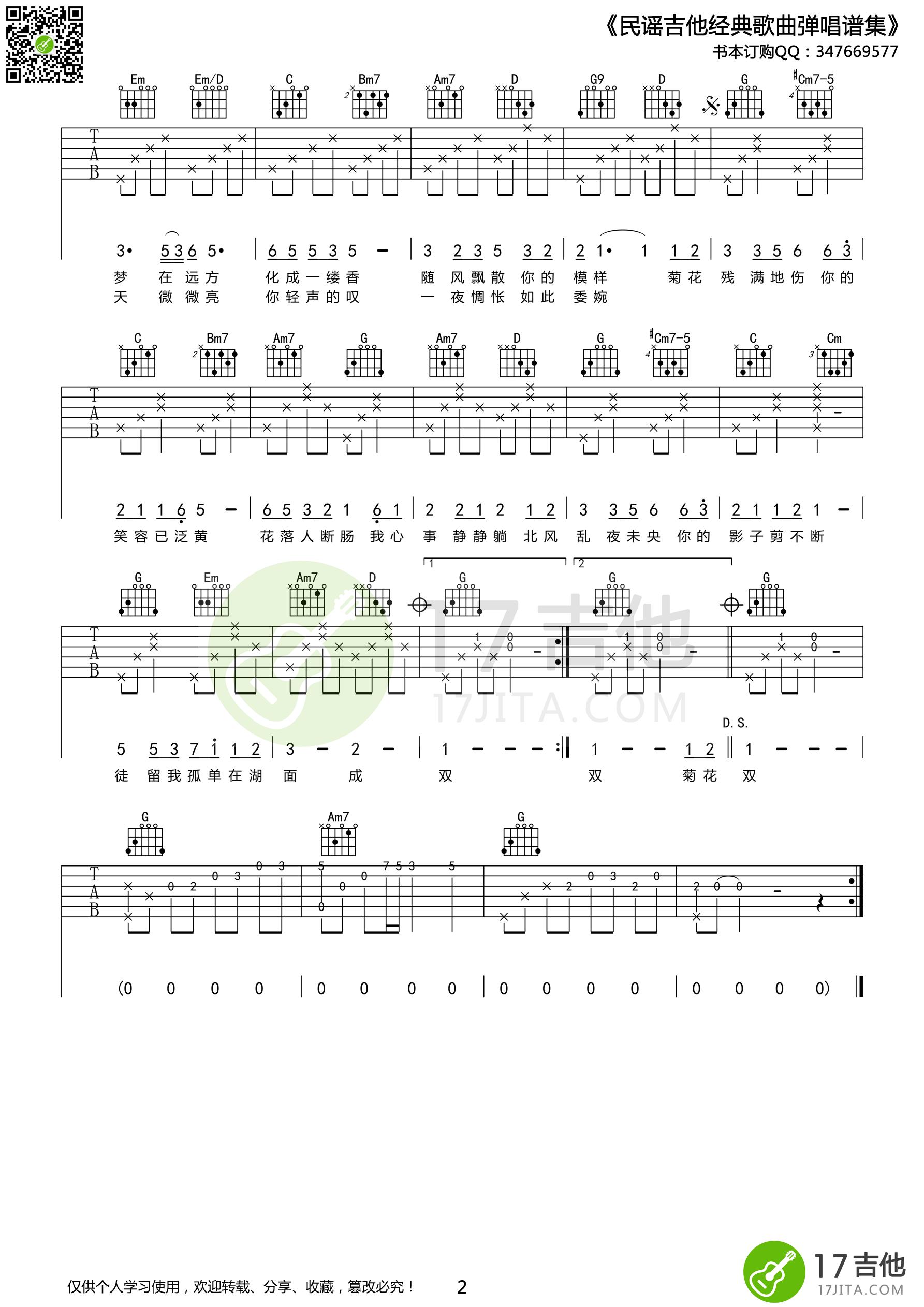 阳光宅男吉他谱gtp_周杰伦《菊花台》吉他谱 G调高清版-C大调音乐网