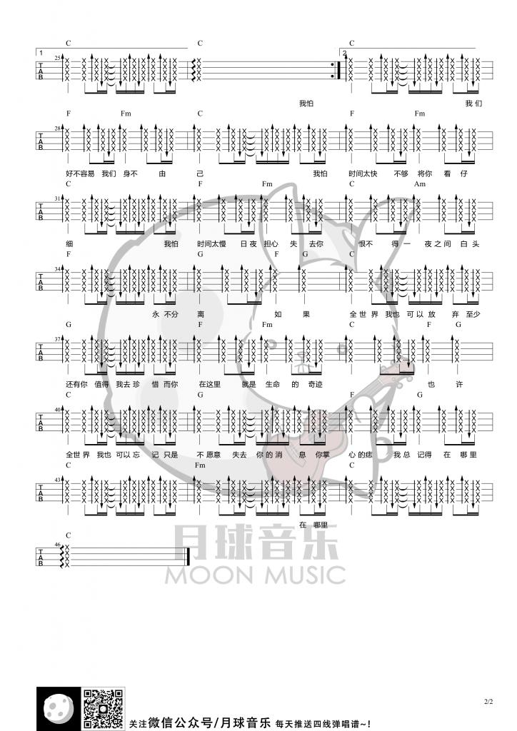 《至少还有你》尤克里里弹唱曲谱(林忆莲)月球音乐-C大调音乐网