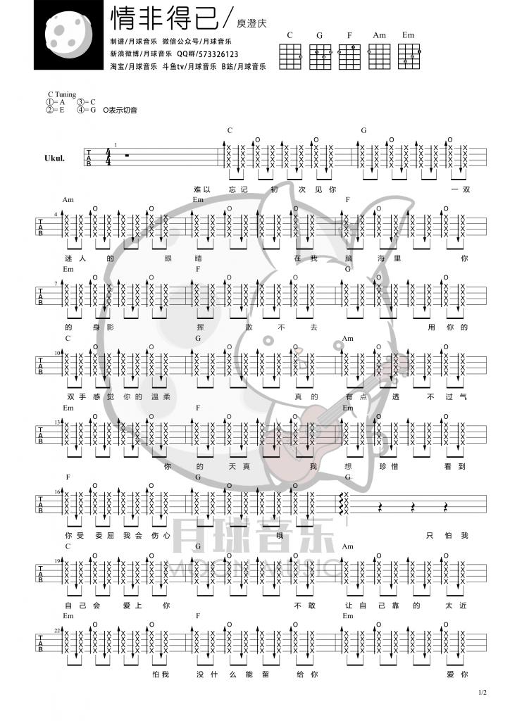 《情非得已》尤克里里弹唱曲谱(庾澄庆)月球音乐-C大调音乐网